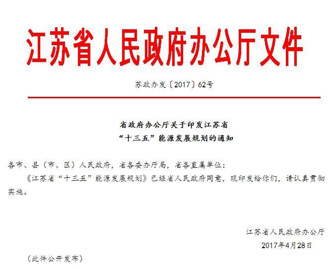 """江苏省政府办公厅关于印发江苏省""""十三五""""能"""